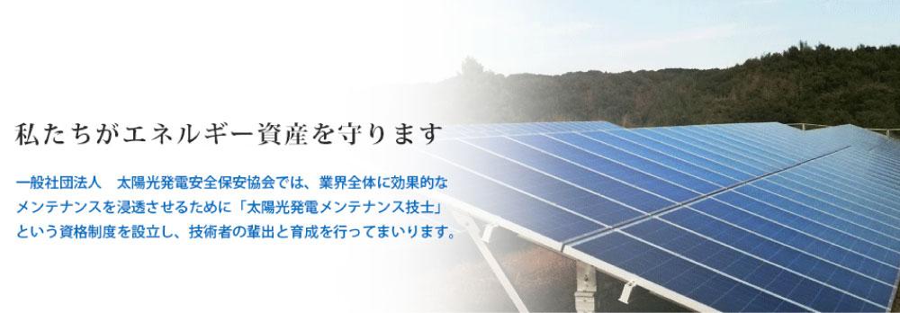 JPMAキャッチコピー「私たちがエネルギー資産を守ります」