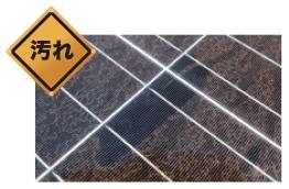 太陽光発電システム モジュールの汚れ