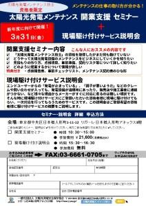 開業支援セミナーチラシ(160331東京)