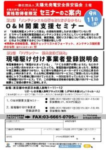 20170911セミナーチラシ(東京)