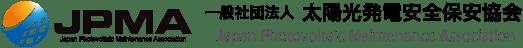 JPMA 一般社団法人太陽光発電安全保安協会