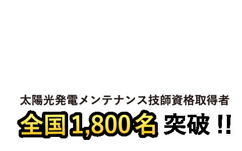 太陽光発電メンテナンス技士資格取得者 全国1,800名 突破!!