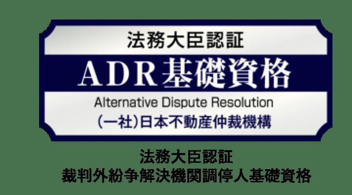 法務大臣認証 ADR基礎資格