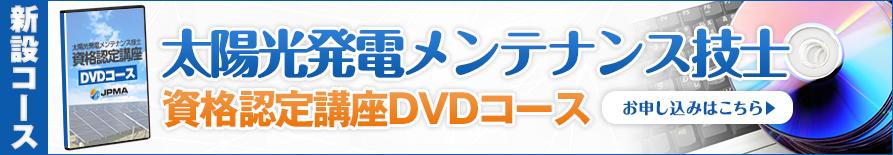 太陽光発電メンテナンス技士資格認定講座DVDコースのお申し込みはこちら