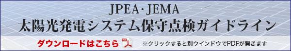 JPEA_JEMA太陽光発電システム保守点検ガイドライン