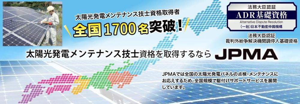 太陽光発電メンテナンス技士資格を取得するならJPMA