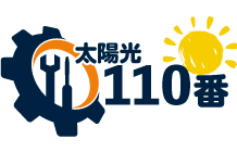 太陽光110番
