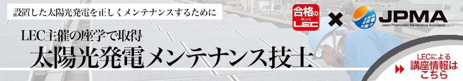 設置した太陽光発電を正しくメンテナンスするために LEC主催の座学で取得 太陽光発電メンテナンス技士 LECによる講座情報はこちら